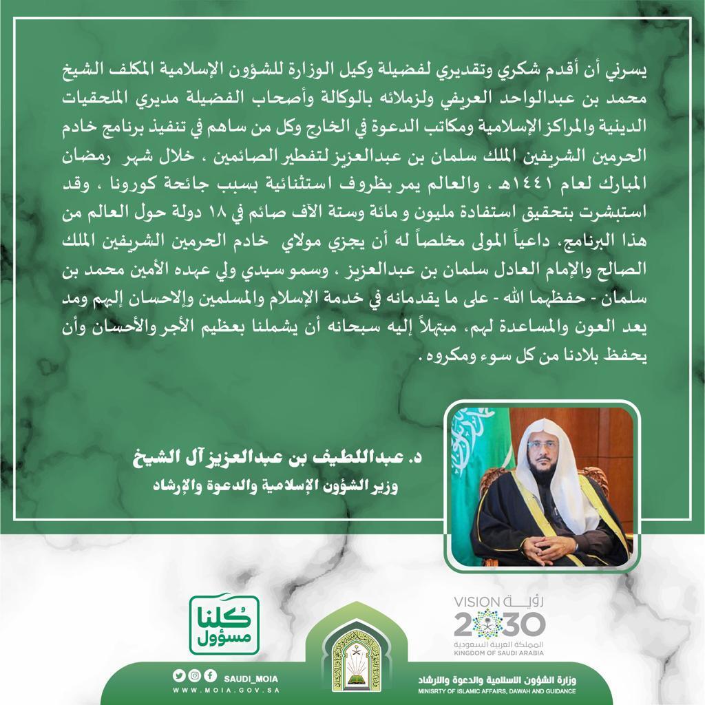 وزير الشؤون الإسلامية يشكر منسوبي 1-Copy-2-24.jpg
