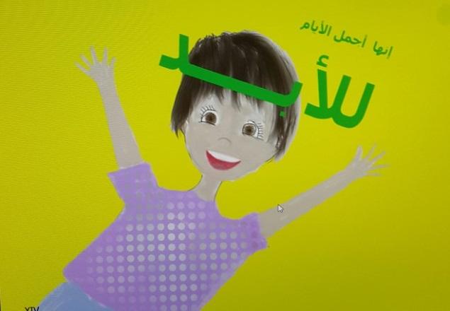 """حوار صحيفة """"الشمال"""" الإلكترونية الدكتورة 11-85.jpg"""