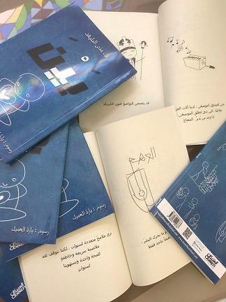 """حوار صحيفة """"الشمال"""" الإلكترونية الدكتورة 16-12.jpg"""