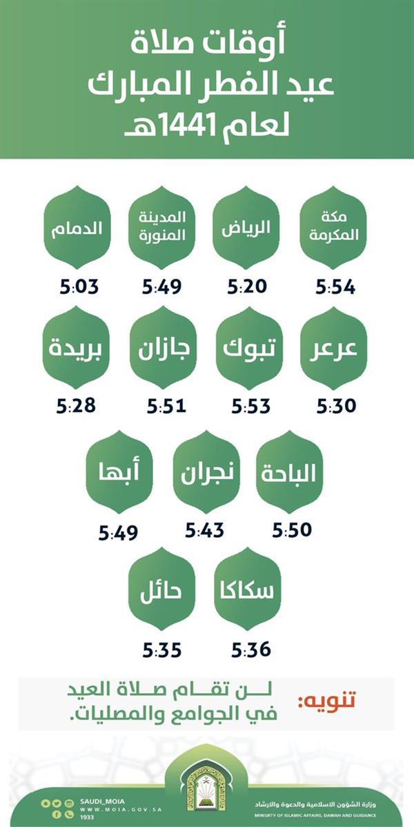 """""""الشؤون الإسلامية"""" تحدد أوقات صلاة 398A1F72-12B5-4991-A"""