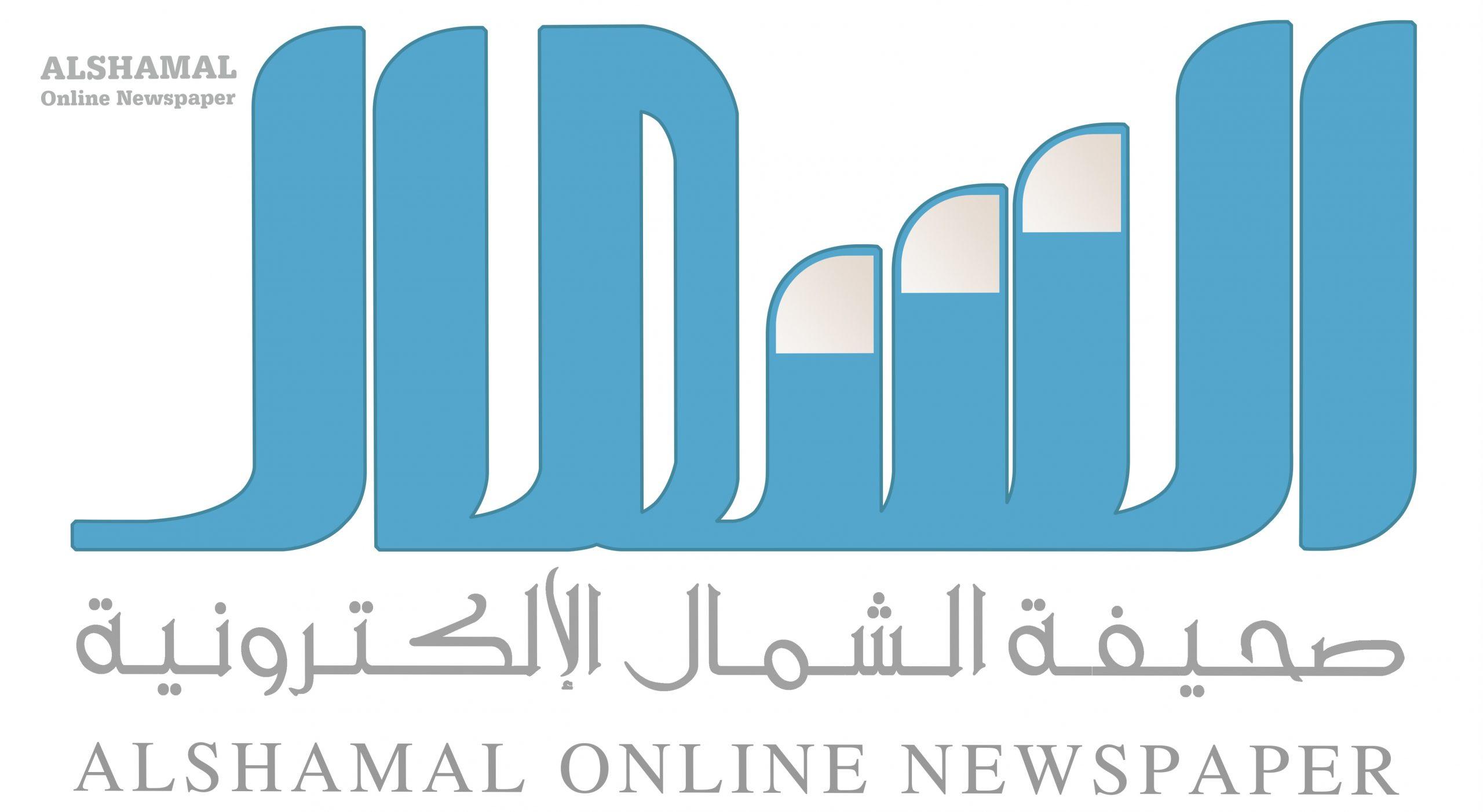 صحيفة الشمال الإلكترونية
